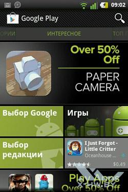 Google Play на LG Optimus Hub E510. Рис. 1