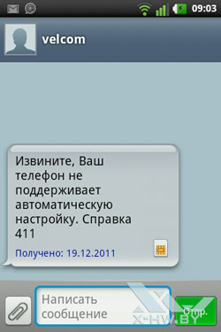 Сообщение на LG Optimus Hub E510