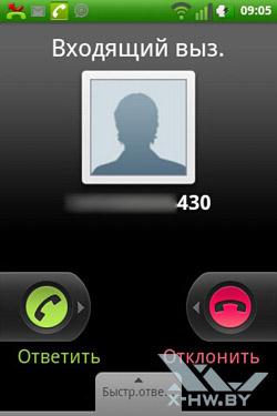 Приложение для совершения звонков на LG Optimus Hub E510. Рис. 4