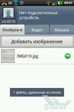 Настройка Wi-Fi Direct на LG Optimus Hub E510. Рис. 2