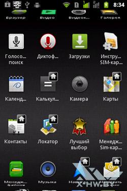Приложения на Gigabyte GSmart G1345. Рис. 2