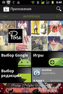 Google Play на Gigabyte GSmart G1345. Рис. 1