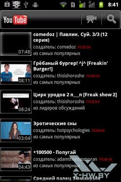 Приложение YouTube на Gigabyte GSmart G1345. Рис. 1