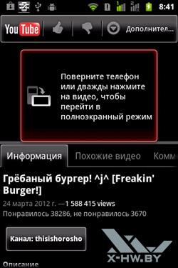 Приложение YouTube на Gigabyte GSmart G1345. Рис. 2