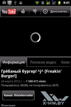 Приложение YouTube на Gigabyte GSmart G1345. Рис. 3