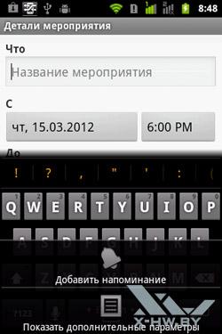 Календарь на Gigabyte GSmart G1345. Рис. 4