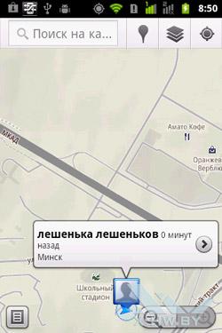 Навигация на Gigabyte GSmart G1345. Рис. 8