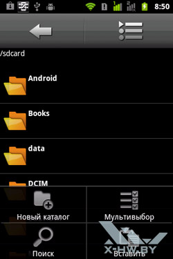 Файловый менеджер на Gigabyte GSmart G1345. Рис. 3