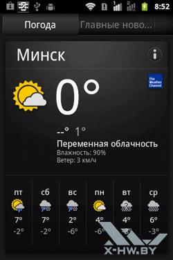Новости и погода на Gigabyte GSmart G1345. Рис. 1