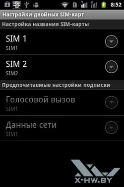 Параметры работы с двумя SIM-картами на Gigabyte GSmart G1345. Рис. 2