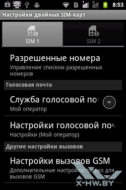 Настройка SIM-карт на Gigabyte GSmart G1345. Рис. 1