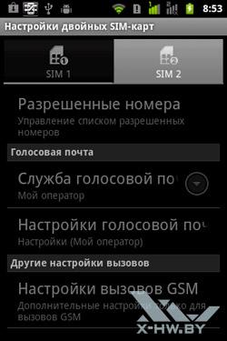 Настройка SIM-карт на Gigabyte GSmart G1345. Рис. 2