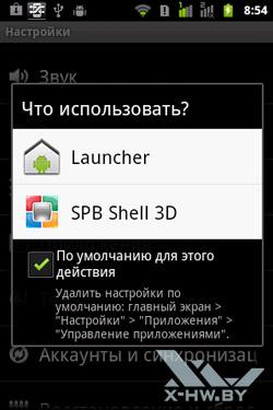 Выбор лончера на Gigabyte GSmart G1345