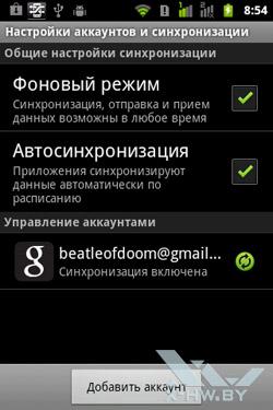 Настройка аккаунтов на Gigabyte GSmart G1345