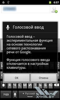 Приложение для отправки сообщений на Highscreen Yummy Duo. Рис. 2