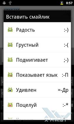Приложение для отправки сообщений на Highscreen Yummy Duo. Рис. 4