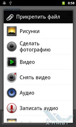Приложение для отправки сообщений на Highscreen Yummy Duo. Рис. 6