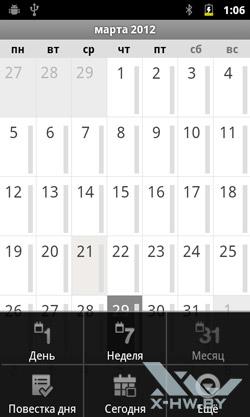 Календарь на Highscreen Yummy Duo. Рис. 4
