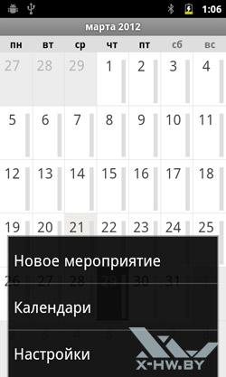 Календарь на Highscreen Yummy Duo. Рис. 5