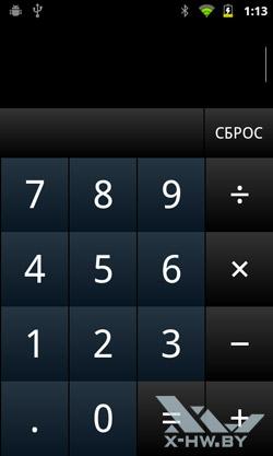 Калькулятор на Highscreen Yummy Duo. Рис. 1