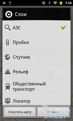 Навигация на Highscreen Yummy Duo. Рис. 5