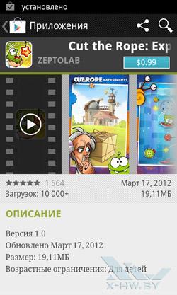 Google Play Market на Highscreen Yummy Duo. Рис. 3