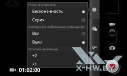 Настройка съемки видео камерой Highscreen Yummy Duo. Рис. 1