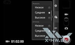Настройка съемки видео камерой Highscreen Yummy Duo. Рис. 6