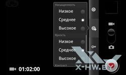 Настройка съемки видео камерой Highscreen Yummy Duo. Рис. 7