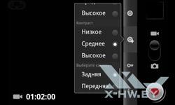 Настройка съемки видео камерой Highscreen Yummy Duo. Рис. 8