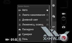 Настройка съемки видео камерой Highscreen Yummy Duo. Рис. 9