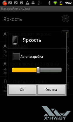 Настройки экрана на Highscreen Yummy Duo. Рис. 2
