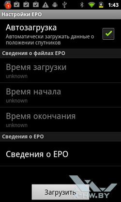 Настройки EPO на Highscreen Yummy Duo. Рис. 1