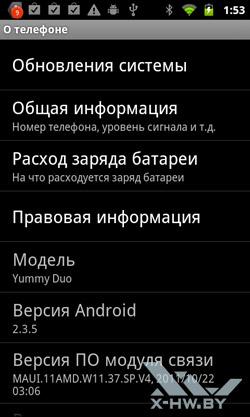 Информация о Highscreen Yummy Duo. Рис. 1