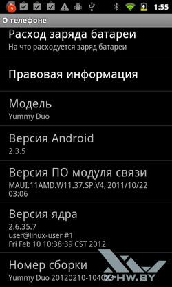Информация о Highscreen Yummy Duo. Рис. 2