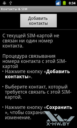 Параметры работы с двумя SIM-картами на Highscreen Yummy Duo. Рис. 3