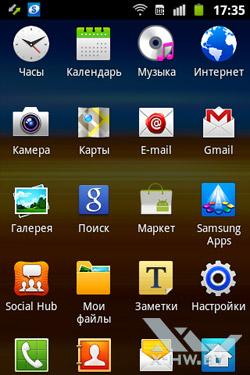 Приложения Samsung Galaxy Mini 2. Рис. 1