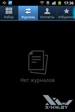 Журнал вызовов на Samsung Galaxy Mini 2