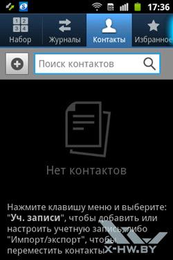 Контакты на Samsung Galaxy Mini 2