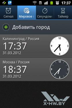Мировое время на на Samsung Galaxy Mini 2