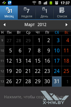 Календарь на Samsung Galaxy Mini 2. Рис. 1