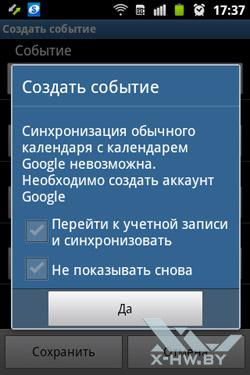 Новое событие на Samsung Galaxy Mini 2