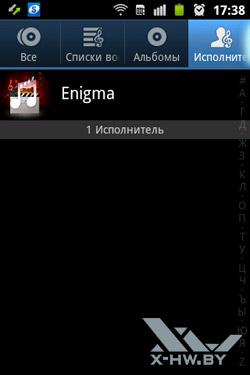 Музыкальный плеер на Samsung Galaxy Mini 2. Рис. 4
