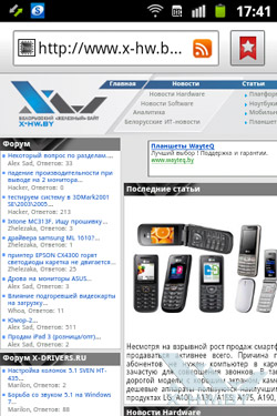 Браузер на Samsung Galaxy Mini 2. Рис. 2