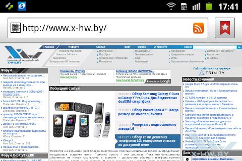 Браузер на Samsung Galaxy Mini 2. Рис. 3