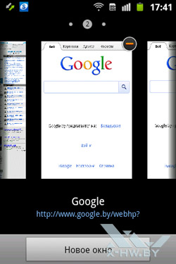Вкладки на Samsung Galaxy Mini 2