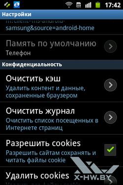 Настройки на Samsung Galaxy Mini 2. Рис. 3