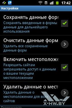 Настройки на Samsung Galaxy Mini 2. Рис. 4
