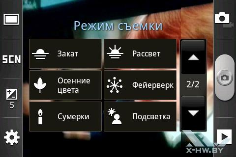 Режим съемки Samsung Galaxy Mini 2. Рис. 3