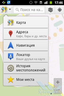 Навигация на Samsung Galaxy Mini 2. Рис. 2